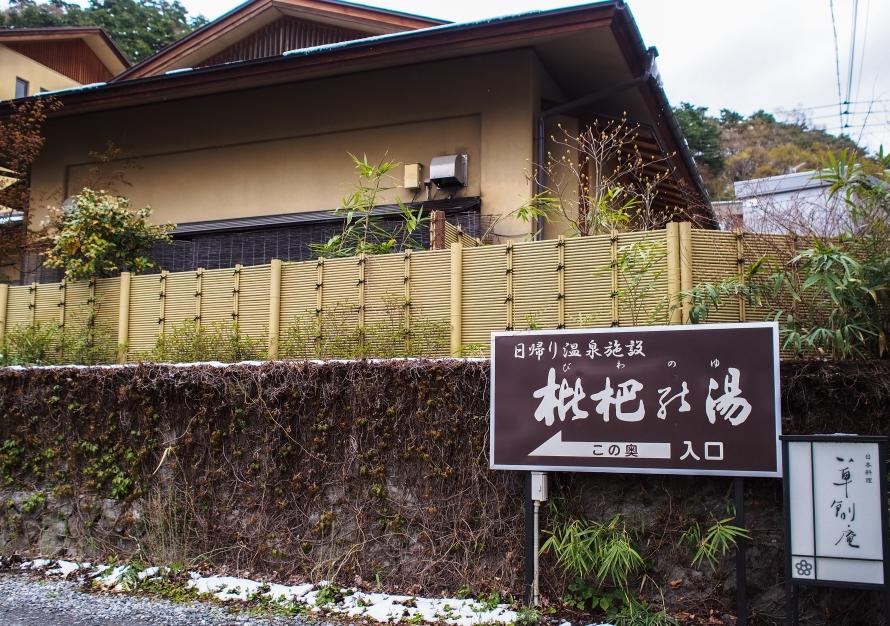 biwa no yu entrance