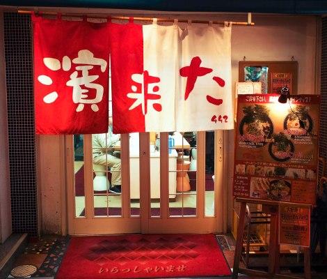 the ramen shop