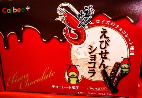 chocolate flavoured prawn cracker