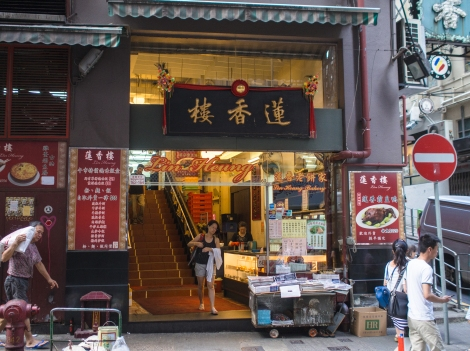 traditional dim sum house