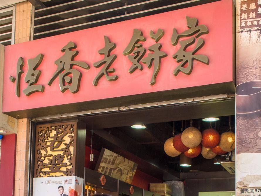 hang heung