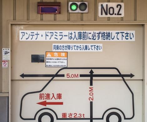 garage @ aomori