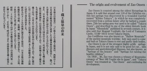 zao onsen history