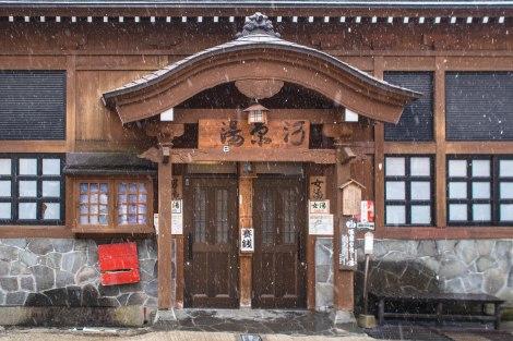 public onsen