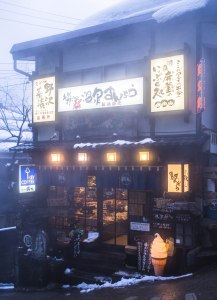 an omiyage shop outside the public onsen