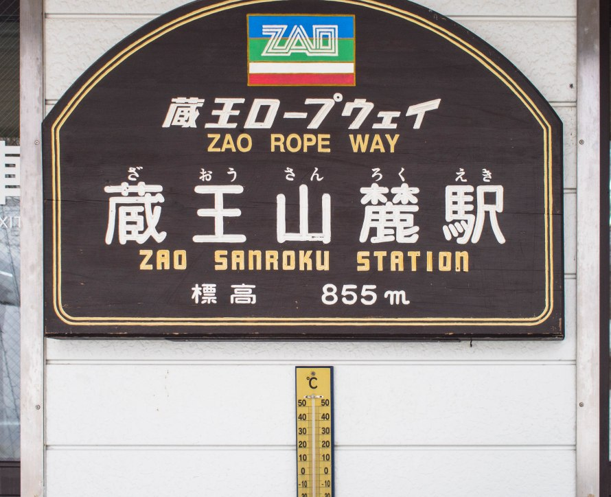 ropeway station. it was 12 degrees